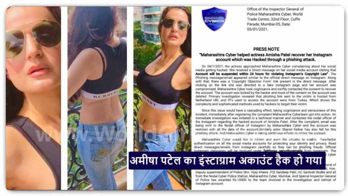 Ameesha Patel hacked Instagram account, Social Media Cyber Crime Today Live IT News