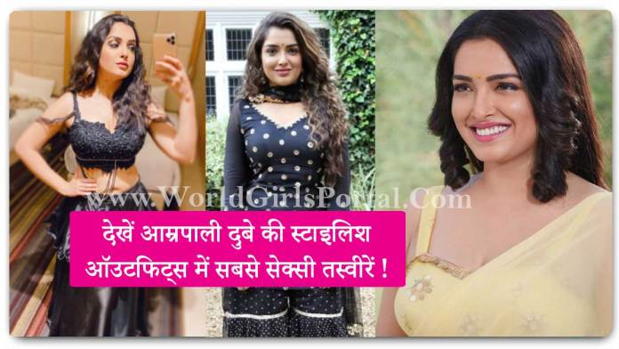 Amrapali Dubey Outfits Picture: See the sexiest photos of Amrapali Dubey in stylish outfits - Bhojpuri Actress