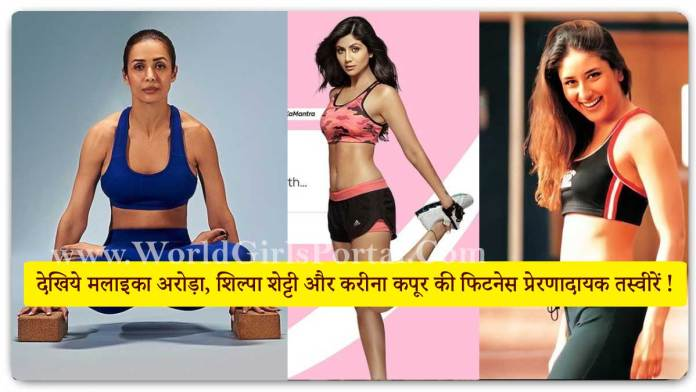 Fitness Inspiration for Bollywood Actress: Kareena, Malaika, Shilpa - Health Tips 2021