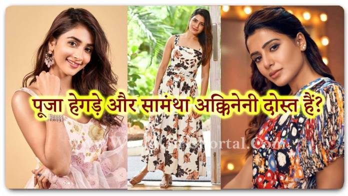 Pooja Hegde and Samantha Akkineni are friends or not? Know the truth - World Girls Portal