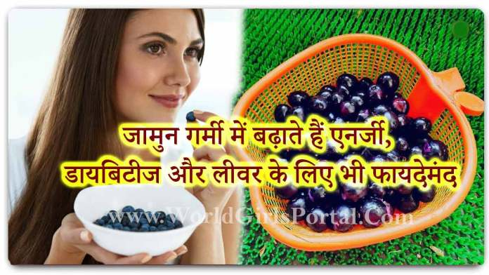 Health Benefits of Eating Jamun: Java Plum are growing in heat, even beneficial for energy, diabetes and liver - World Health & Fitness Portal