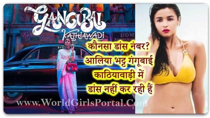 Latest Gangubai Movie update for Kathiawadi fans, know what is that! Alia Bhatt Upcoming Movie Latest News - Indian Film Portal