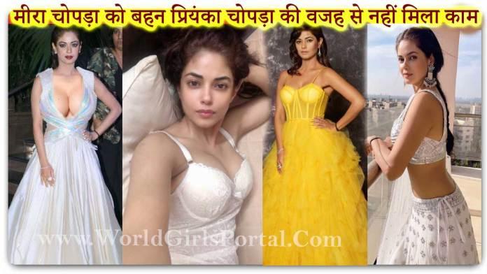 Meera Chopra Career Life: मीरा चोपड़ा को बहन प्रियंका चोपड़ा की वजह से नहीं मिला काम! Indian Actress @MeeraChopra Life Secrets