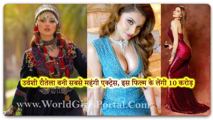 Urvashi Rautela Becomes the most expensive actress, will take 10 crores for this film - Indian Actress Today Latest News