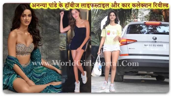 Ananya Pandey Life Style: Hobbies, Car Collection - अनन्या पांडे के हॉबीज लाइफस्टाइल और कार कलेक्शन रिवील्ड! Bollywood Most Cutest Girl #AnanyaPandey News