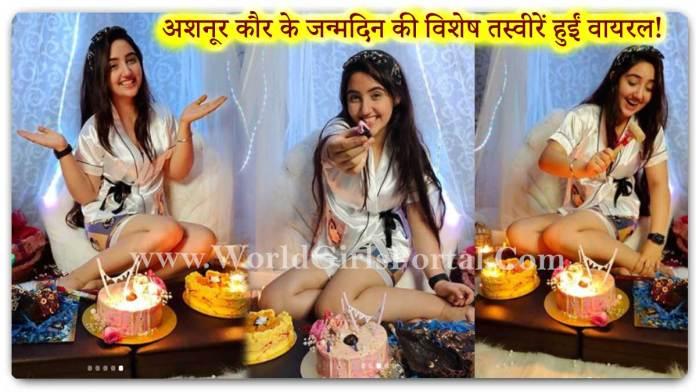 Happy Birthday Ashnoor Kaur: अशनूर कौर के जन्मदिन की विशेष तस्वीरें हुईं वायरल!