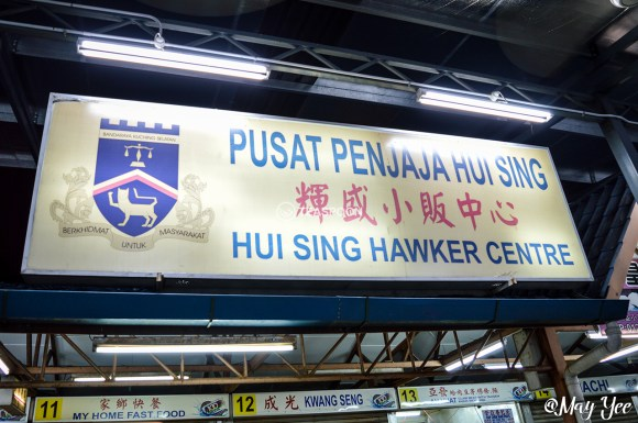 DINNER Hui Sing Hawker Centre