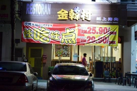 restoran-tcl-korean-buffet-7