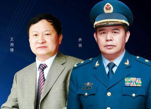Unrestricted Warfare of Qiao Liang and Wang Xiangsui #futurewar - World in War