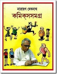 Narayan Debnath Camics Samagra1st Part (Volume)