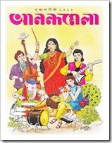 Anandamela Pujabarshiki Pdf