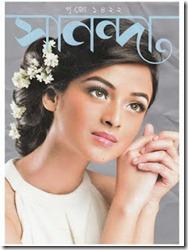 Sananda Magazine Puja sankhya-1422 (2015)
