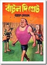 Batul The Great-Narayan Debnath