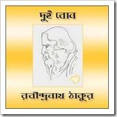 Dui Bon Novel as PDF written by Rabindranath Tagore