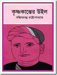 Krishnakanter will written by Bankim chandra chattopadhyay new