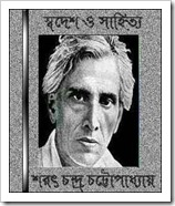 Swadesh O Sahitya Bengali essay Book by Sarat Chandra Chattopadhyay as PDF