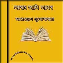 Abar Ami Asbo -by Ashutosh Mukhopadhyay