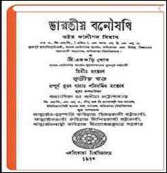 Bharatiya Banoushudhi by Kalipada Biswas