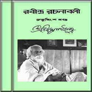 Rabindra Rachanabali 24th volumes