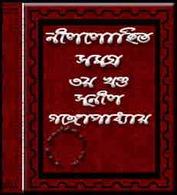 Nillohit samagrah Vol-3
