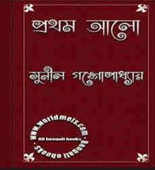Prathom Alo by Sunil Gangopadhyay