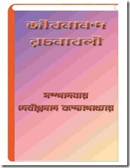 Jibanananda Rachanabali of Jibanananda Das - edited by Debi Prasad Bandyopadhyay