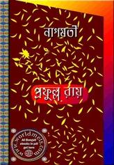 Nagmati by Prafulla Roy