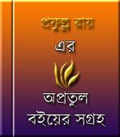 Prafulla Roy Super Special All ebooks pdf Collection