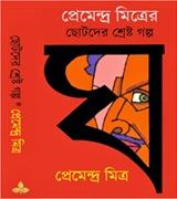 Chatoder Shrestha Galpo by Premendra Mitra