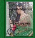 Kanthe Pariparshwiker Mala top story by Samaresh Majumdar