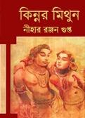 Kinnor Mithun by Nihar Ranjan Gupta