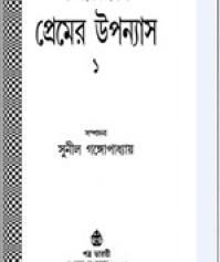 Shatabarsher Sera Premer Upanyas - 01