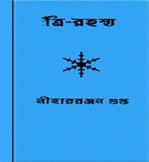 Tri Rahasya