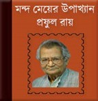 Manda Meyer Upakhyan by Prafulla Roy
