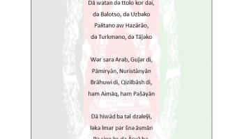 Afghanistan National Anthem Lyrics In English