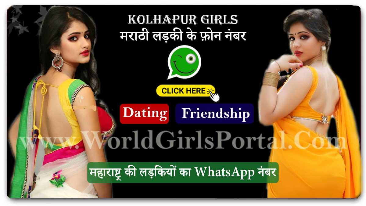 dating kolhapur maharashtra)