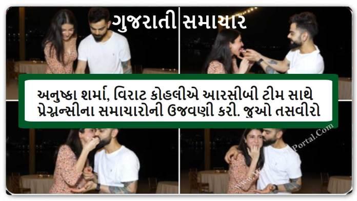 Anushka Sharma celebrate pregnancy: અનુષ્કા શર્મા, વિરાટ કોહલીએ આરસીબી ટીમ સાથે પ્રેગ્નન્સીના સમાચારોની ઉજવણી કરી. જુઓ તસવીરો