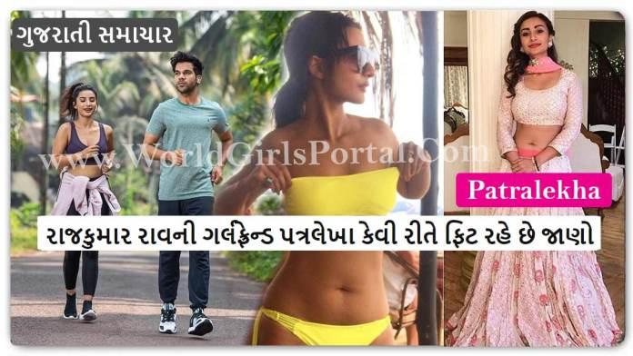 22th Aug Bollywood News - Patralekha: પત્રલેખા કેવી રીતે ફિટ રહે છે જાણો - Rajkumar Rao GF
