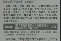 "Dragon Ball Super Episode 82 (Air Date 19th March!!!!) ""I Won't forgive Son Goku! The Warrior of Justice Toppo's intrusion!!"" Synopsis - As Goku and Toppo battle, the Grand Priest stops their fight and tells them to settle things at the ""Tournament of Power"". The ""Tournament of Power"" will be set up as a Battle Royal where 80 warriors from 8 universes all battle at once, and if you fall from the stage (you will be eliminated?* Added by stevie). Losing means your universe will be destroyed and the tournament begins in just 40 hours."
