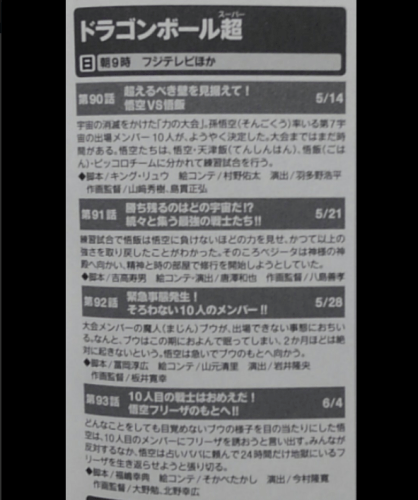 tv guide synposis for dragon ball super episode 89 90 91 and 92 containg spoilers that goku is going to hell to see freeza who might return to dragon ball super