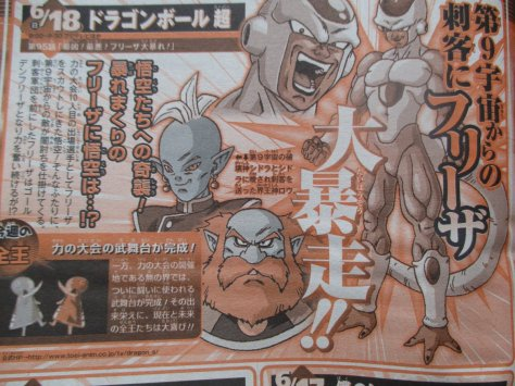 Dragon Ball Super Episode 95 The Wickedest The Evilest Freeza runs wild official preview from shonen jump magazine translated by herms SPOILERS ORIGINAL SCAN FROM JUMP MAGAZINE