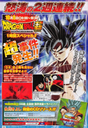 jump magazine dragon ball super one hour long special goku silver eyes