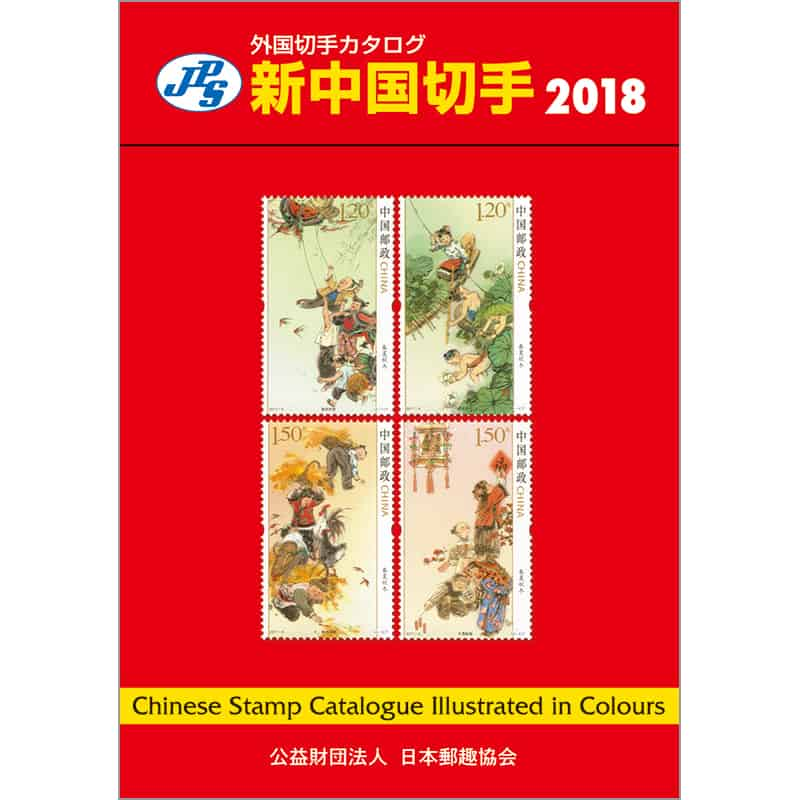 JPS Chinese Stamp Catalogue 2018