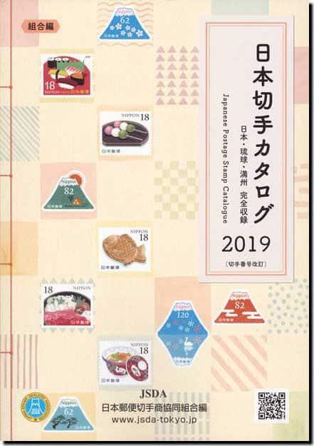JSDA Japan Postage Stamp Catalog 2019