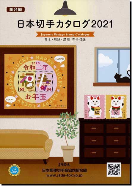 JSDA – Japanese Postage stamp Catalogue 2021