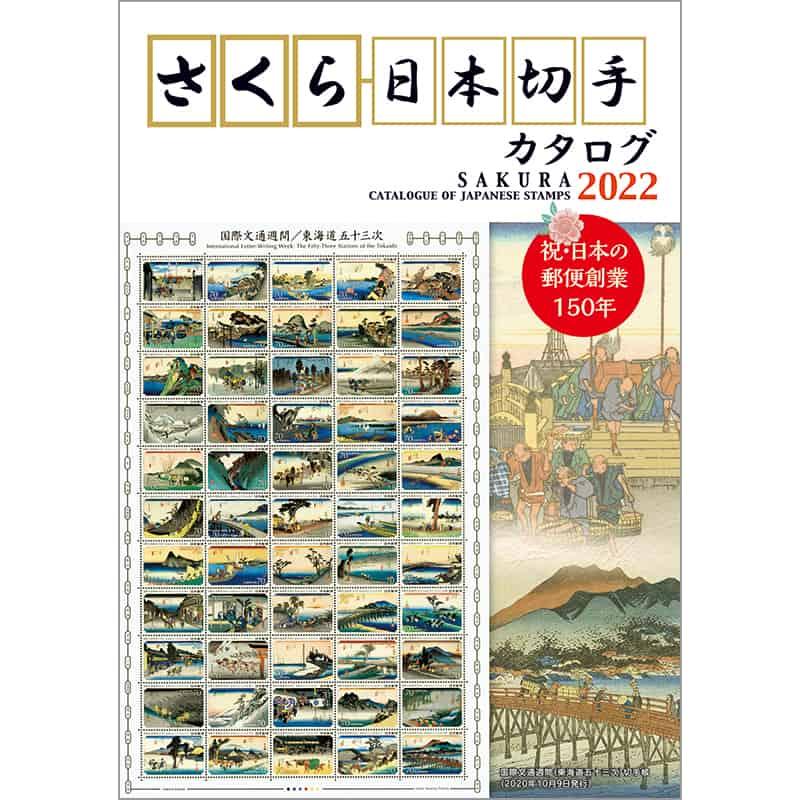 Sakura Catalogue of Japanese Stamps 2022