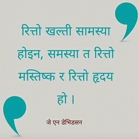 Nepali quotes about time and money