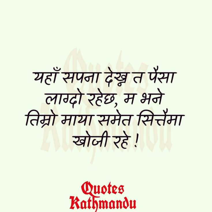 Nepali Quotes About lack of money in life