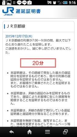 1Screenshot_2015-12-17-09-16-33_s