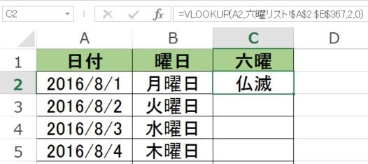 rokuyou4857-8
